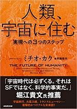「人類、宇宙に住む:実現への3つのステップ」
