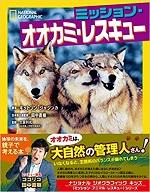 「ミッション・オオカミ・レスキュー」