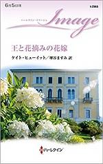 「王と花摘みの花嫁」