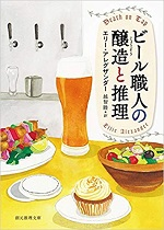 「ビール職人の醸造と推理」