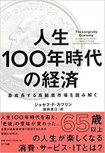 「人生100年時代の経済」