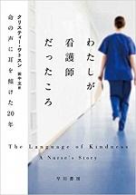 「わたしが看護師だったころ 命の声に耳を傾けた20年」