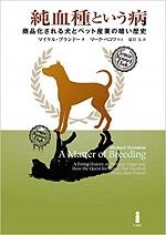 「純血種という病 ― 商品化される犬とペット産業の暗い歴史」