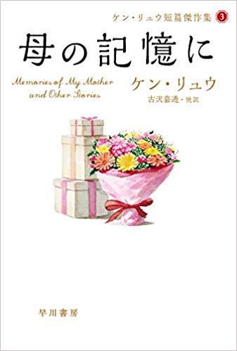 「母の記憶に (ケン・リュウ短篇傑作集3)」