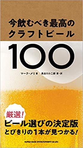 「今飲むべき最高のクラフトビール100」