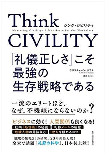 「Think CIVILITY <br>「礼儀正しさ」こそ最強の生存戦略である」