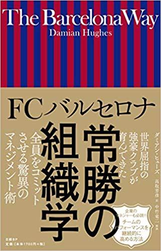 「FCバルセロナ 常勝の組織学」