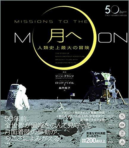 「アポロ11号月着陸50周年記念 <br>月へ ― 人類史上最大の冒険」