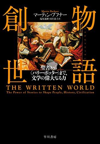 「物語創世 聖書から〈ハリー・ポッター〉まで、文学の偉大なる力」