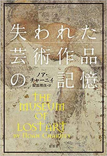 『失われた芸術作品の記憶』