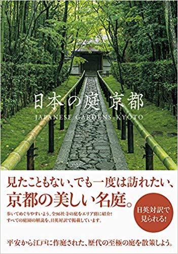 『日本の庭 京都』
