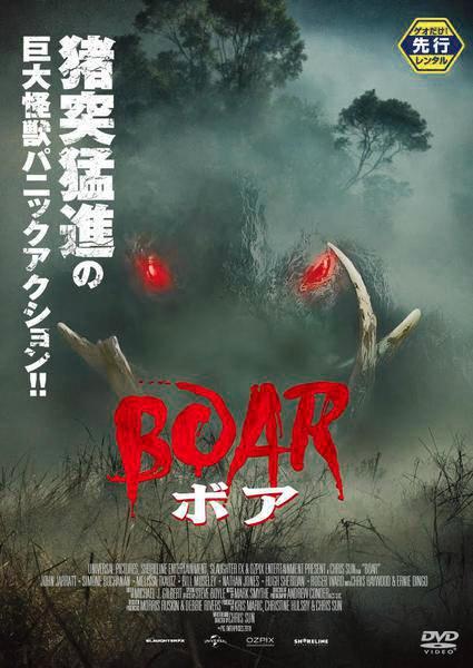 『BOAR(ボア)』