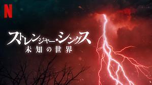 『ストレンジャー・シングス 未知の世界<br>シーズン3』