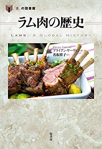 『ラム肉の歴史  (「食」の図書館)』