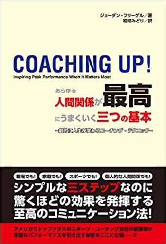 『あらゆる人間関係が最高にうまくいく三つの基本<br>―劇的に人生が変わるコーチング・テクニック―』
