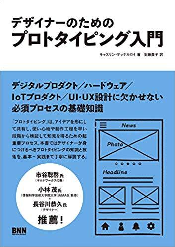 『デザイナーのためのプロトタイピング入門』