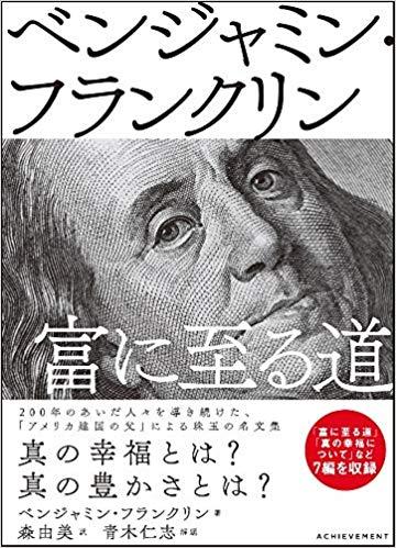 『ベンジャミン・フランクリン 富に至る道』