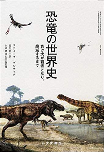 『恐竜の世界史 ― 負け犬が覇者となり、絶滅するまで』