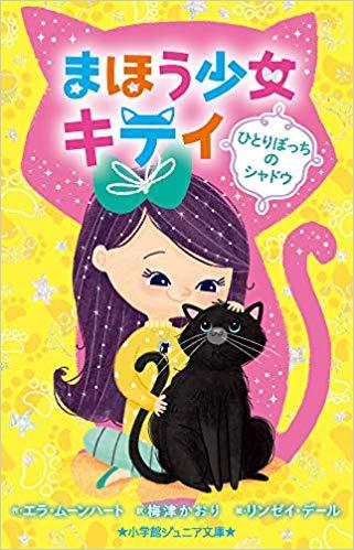 『まほう少女キティ ひとりぼっちのシャドウ』