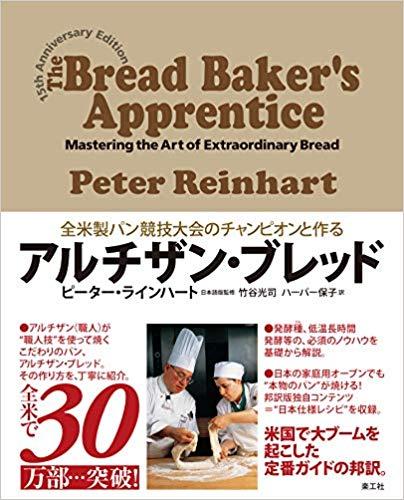 『全米製パン競技大会のチャンピオンと作る<br>アルチザン・ブレッド』
