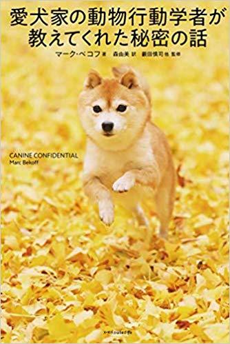 『愛犬家の動物行動学者が教えてくれた秘密の話』
