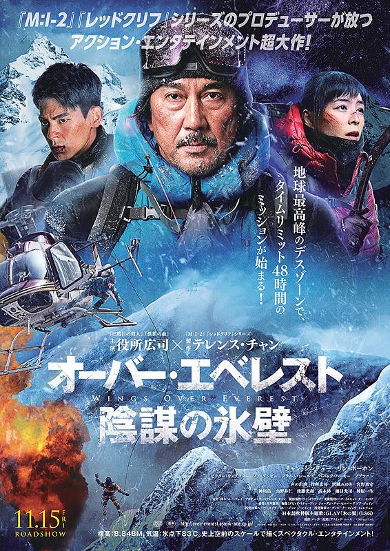 『オーバー・エベレスト 陰謀の氷壁』