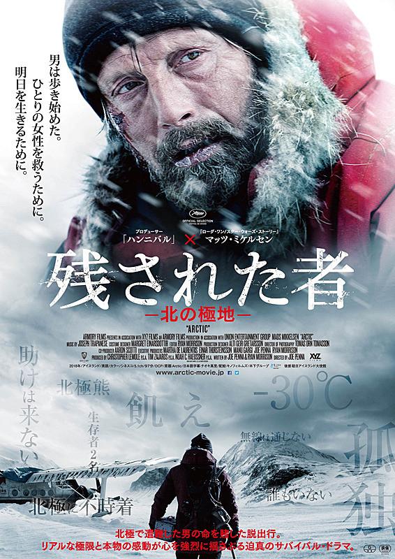 『残された者 ―北の極地―』