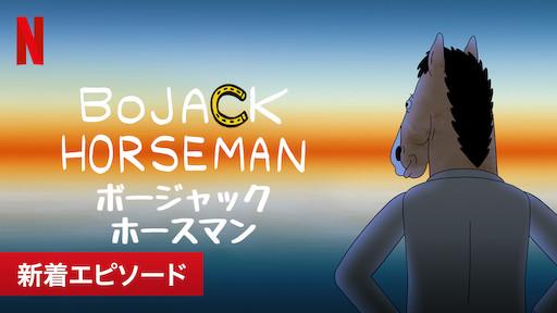 『ボージャック・ホースマン』シーズン6