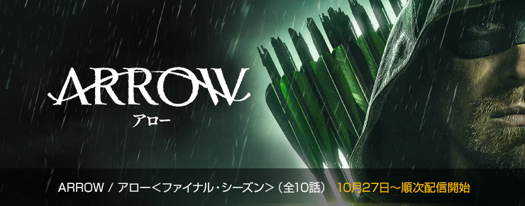 『Arrow』シーズン7