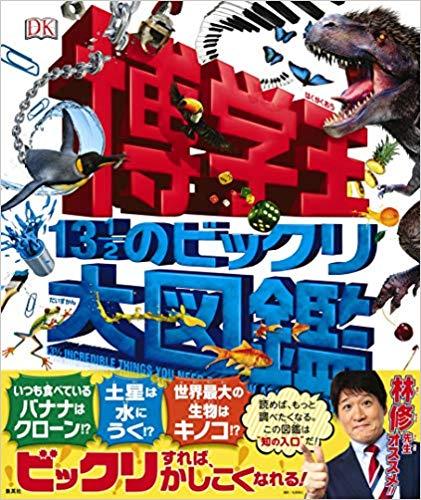 『博学王 13 1/2 のビックリ大図鑑』