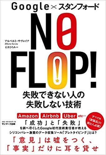 『Google×スタンフォード NO FLOP! 失敗できない人の失敗しない技術』