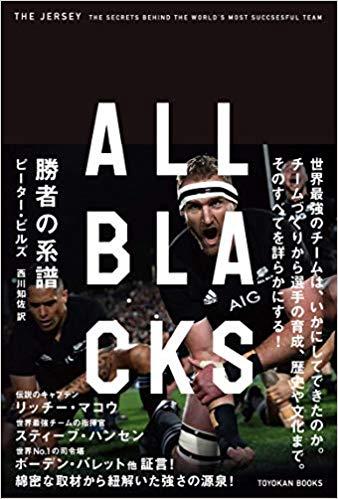 『ALL BLACKS 勝者の系譜』