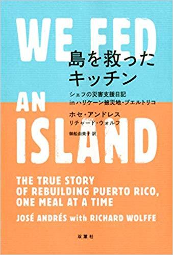 『島を救ったキッチン<br>シェフの災害支援日記inハリケーン被災地・プエルトリコ 』