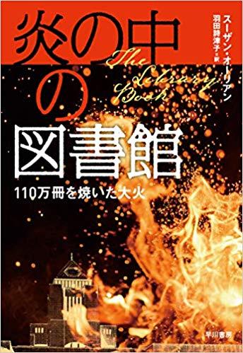 『炎の中の図書館 110万冊を焼いた大火』