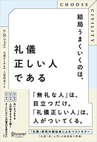 『CHOOSE CIVILITY<br>結局うまくいくのは、礼儀正しい人である』