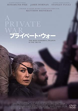 『プライベート・ウォー』