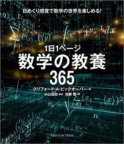 『1日1ページ 数学の教養365』