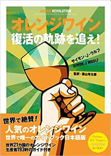 『オレンジワイン 復活の軌跡を追え!』