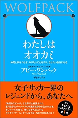 『わたしはオオカミ――仲間と手をつなぎ、やりたいことをやり、なりたい自分になる』