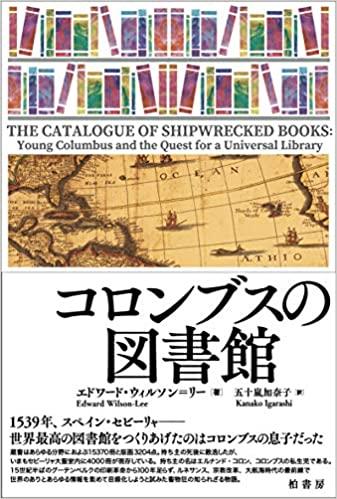 『コロンブスの図書館』