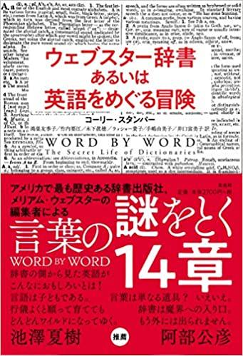 『ウェブスター辞書あるいは英語をめぐる冒険』