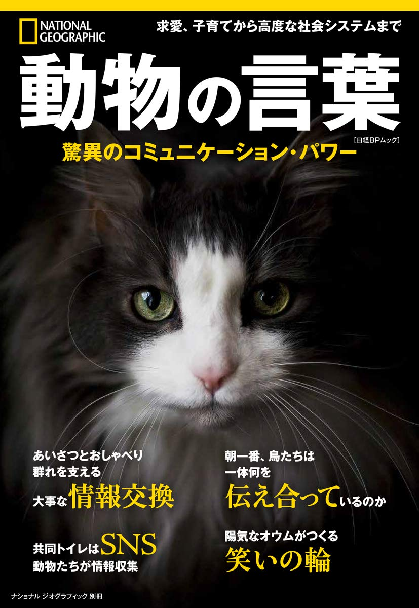 『動物の言葉 驚異のコミュニケーション・パワー』(ナショナル ジオグラフィック別冊)