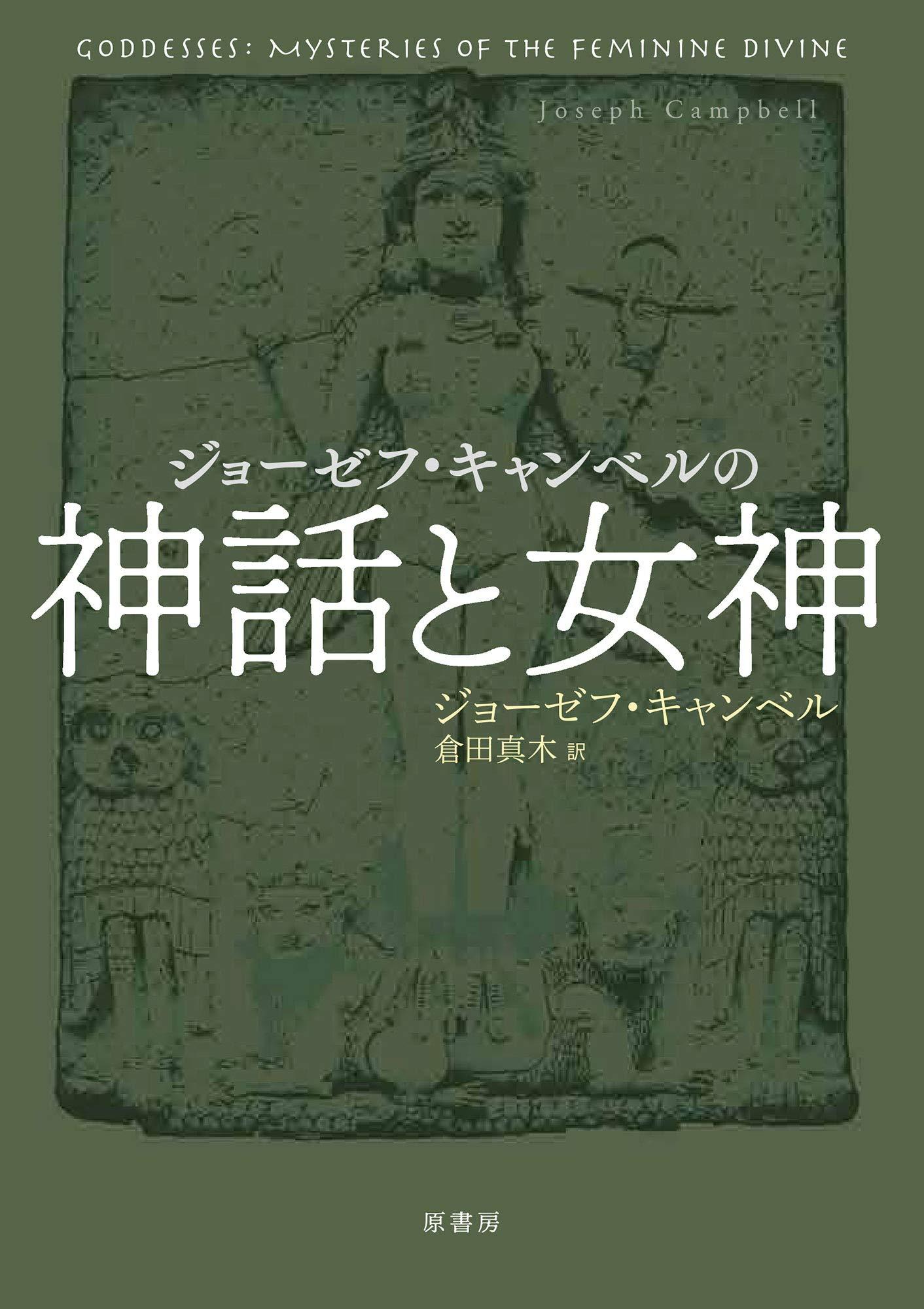 『ジョーゼフ・キャンベルの神話と女神』