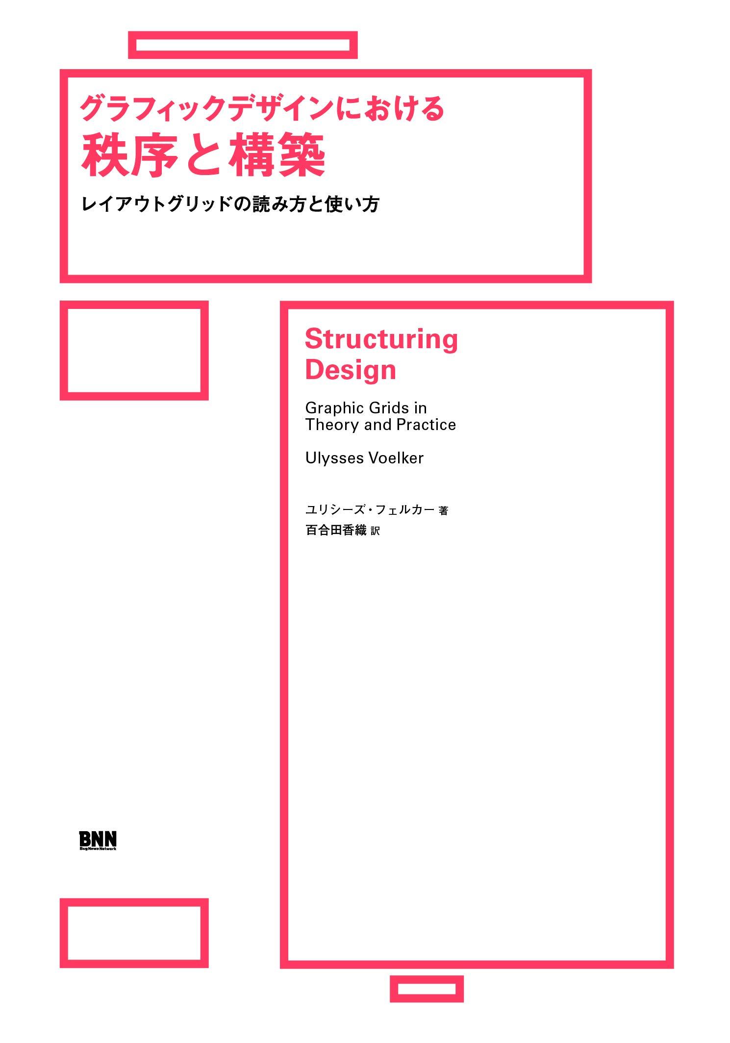 『グラフィックデザインにおける秩序と構築  レイアウトグリッドの読み方と使い方』