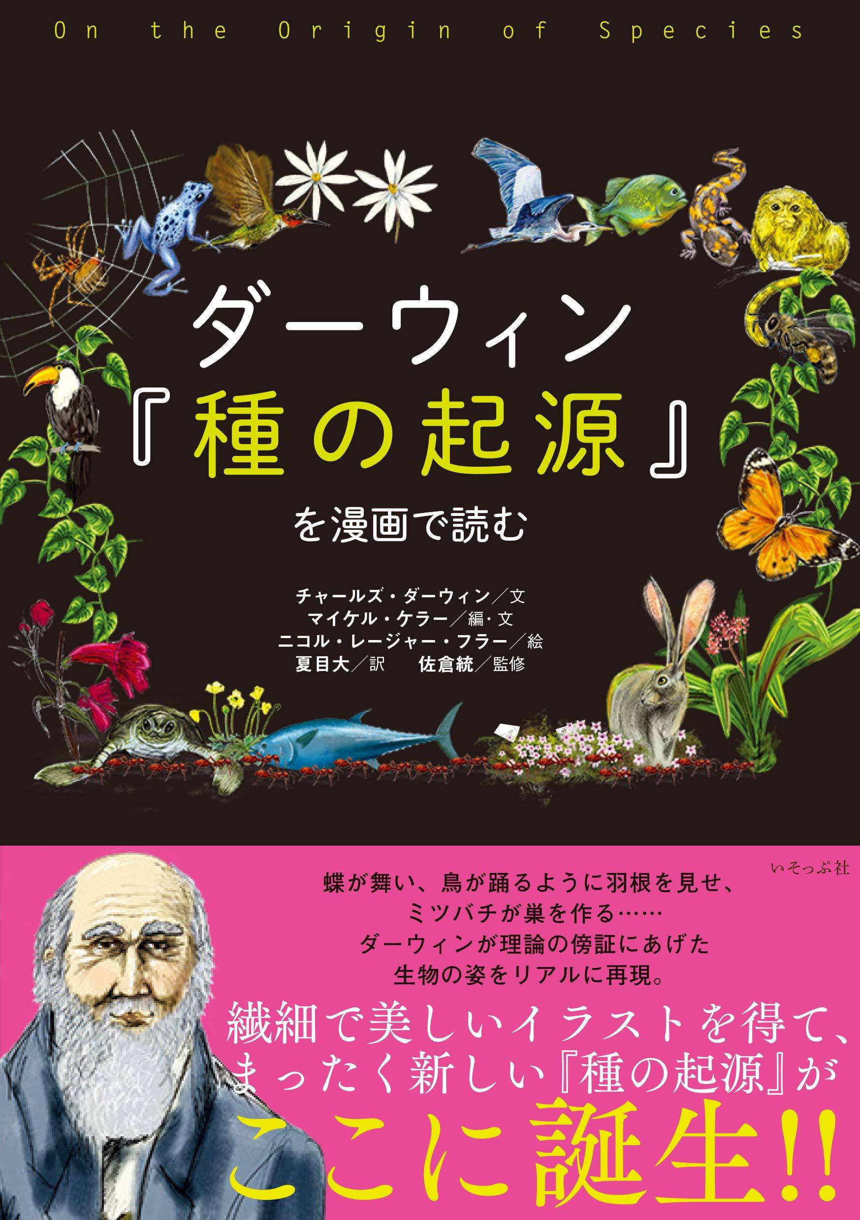 『ダーウィン「種の起源」を漫画で読む』