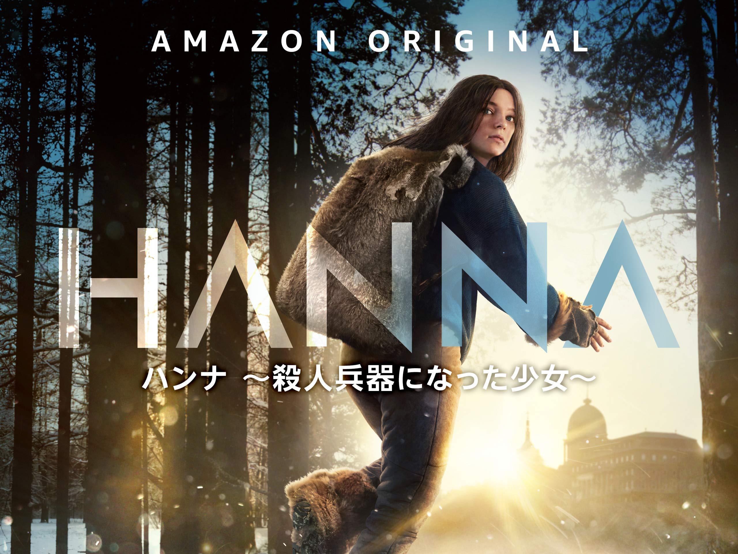 『ハンナ~殺人兵器になった少女~』シーズン2