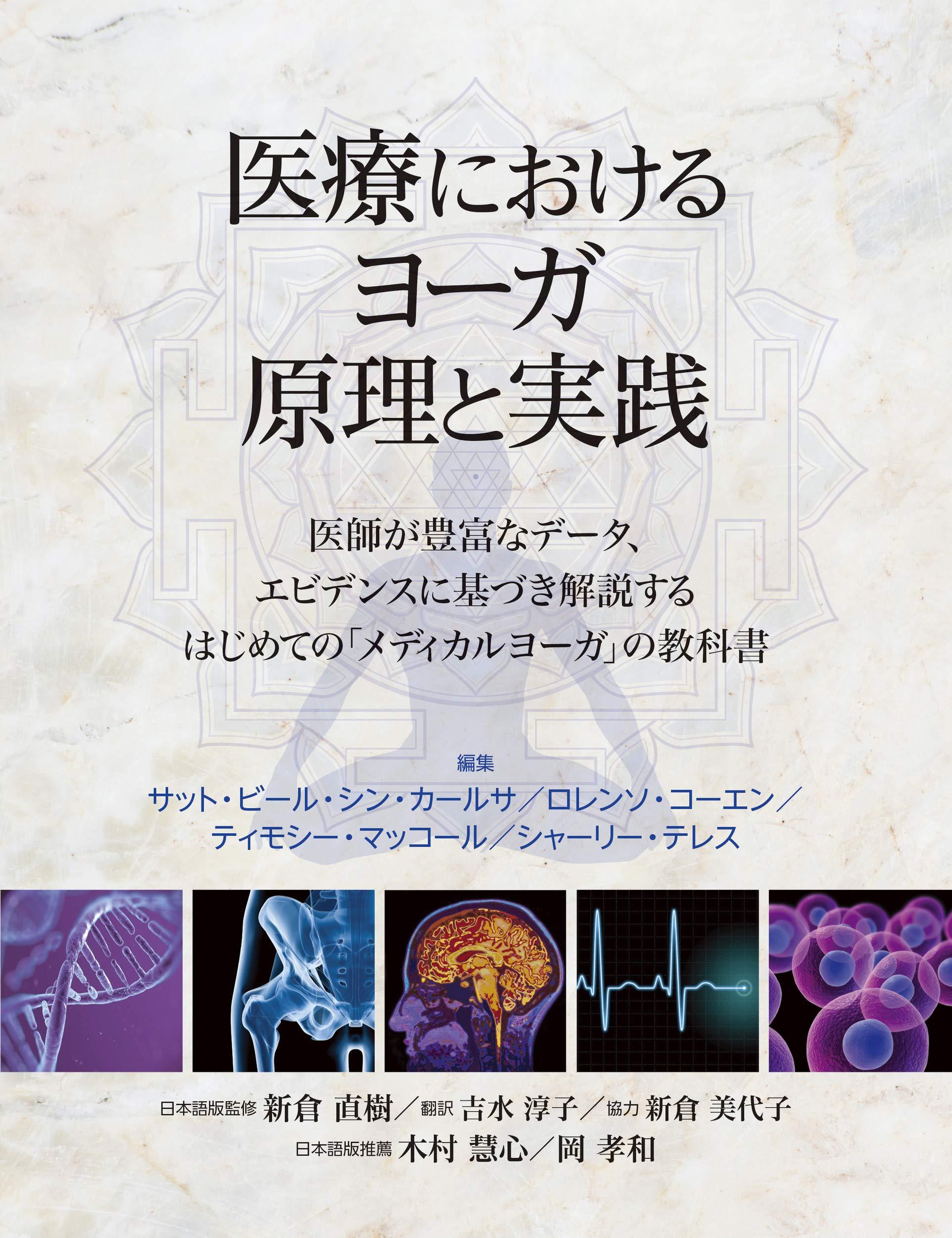 『医療におけるヨーガ 原理と実践』