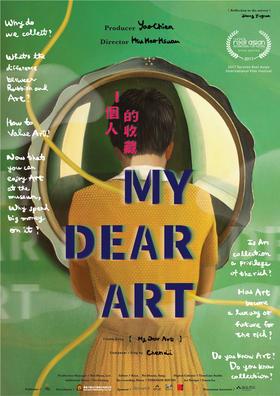 『一個人的収蔵   MY DEAR ART』
