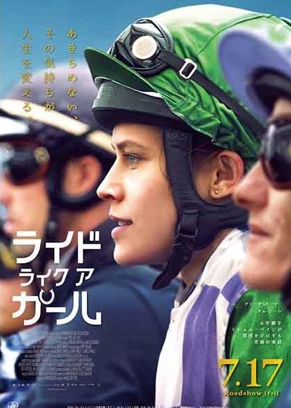 『ライド・ライク・ア・ガール』