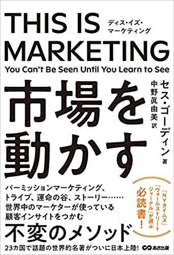 『THIS IS MARKETING ディスイズマーケティング 市場を動かす』